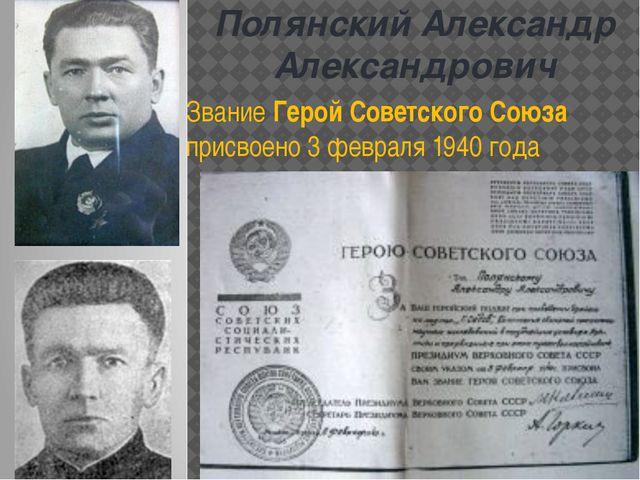 Полянский Александр Александрович Звание Герой Советского Союза присвоено 3 ф...