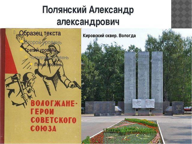 Полянский Александр александрович Кировский сквер. Вологда