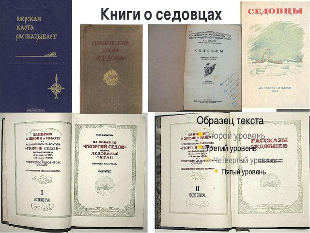 Книги о седовцах