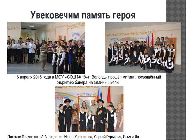 Увековечим память героя 16 апреля 2015 года в МОУ «СОШ № 18»г. Вологды прошёл...