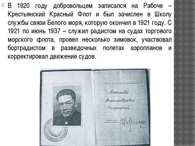 В 1920 году добровольцем записался на Рабоче – Крестьянский Красный Флот и бы...