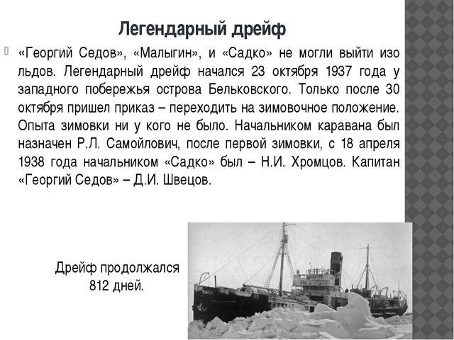 Легендарный дрейф «Георгий Седов», «Малыгин», и «Садко» не могли выйти изо ль...
