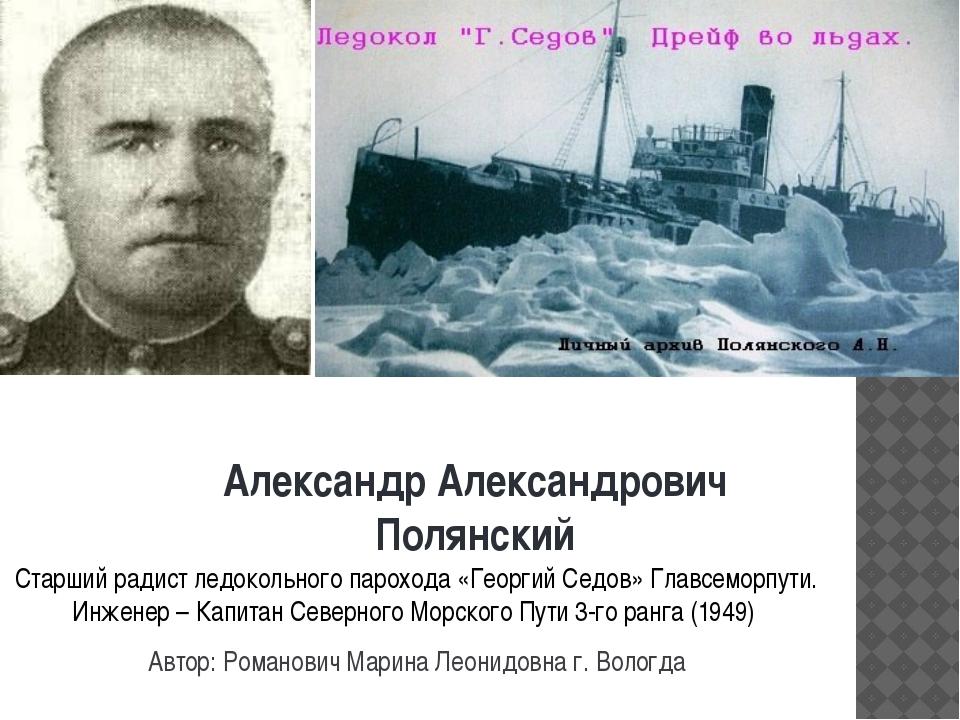 Александр Александрович Полянский Старший радист ледокольного парохода «Георг...