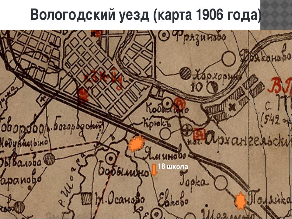 Вологодский уезд (карта 1906 года) 18 школа