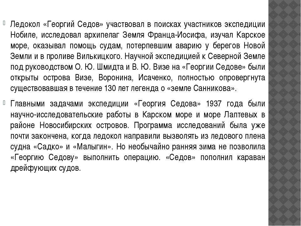 Ледокол «Георгий Седов» участвовал в поисках участников экспедиции Нобиле, ис...