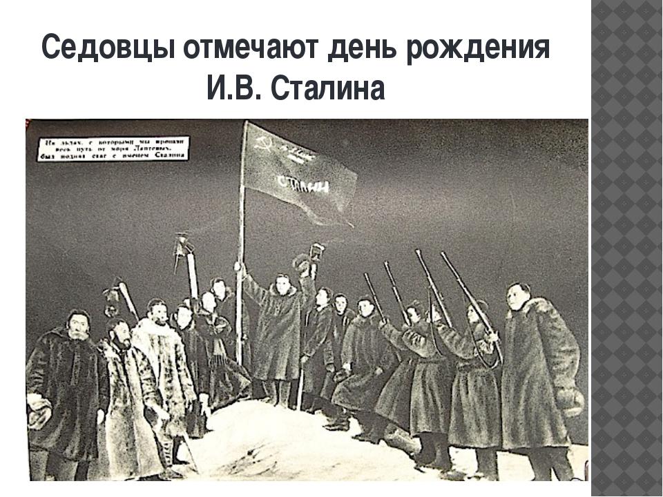 Седовцы отмечают день рождения И.В. Сталина