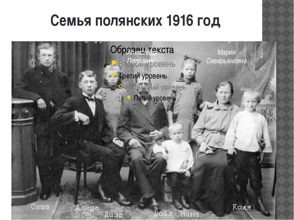 Семья полянских 1916 год Александр Петрович Мария Северьяновна