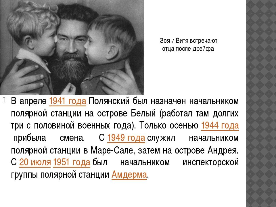 В апреле1941 годаПолянский был назначен начальником полярной станции на ост...