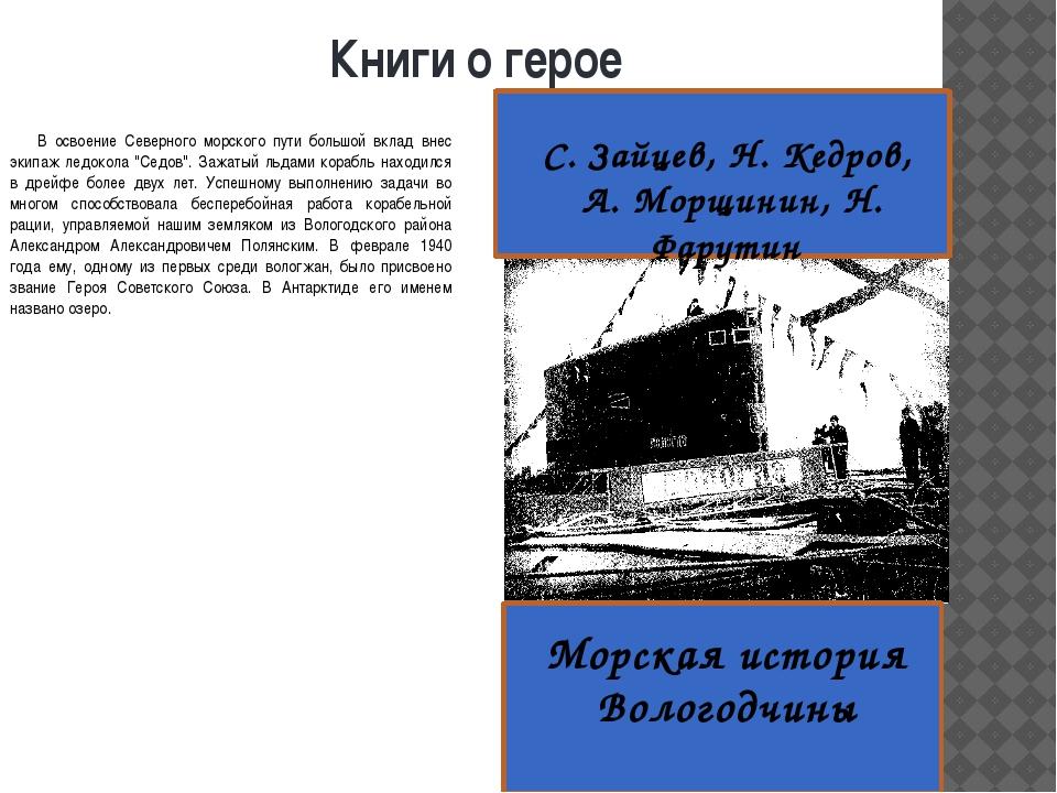 Книги о герое В освоение Северного морского пути большой вклад внес экипаж ле...