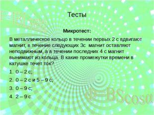 Тесты Микротест: В металлическое кольцо в течении первых 2 с вдвигают магнит,