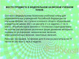 МЕСТО ПРЕДМЕТА В ФЕДЕРАЛЬНОМ БАЗИСНОМ УЧЕБНОМ ПЛАНЕ Согласно федеральному баз