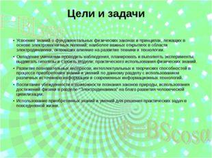 Цели и задачи Усвоение знаний о фундаментальных физических законах и принципа