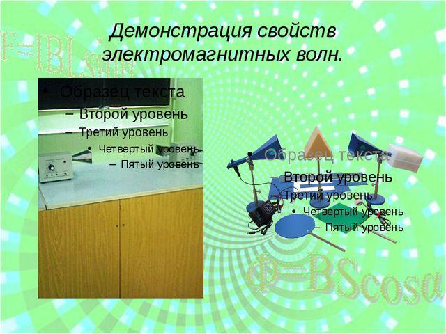 Демонстрация свойств электромагнитных волн.