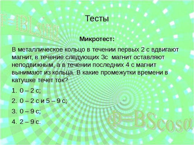 Тесты Микротест: В металлическое кольцо в течении первых 2 с вдвигают магнит,...