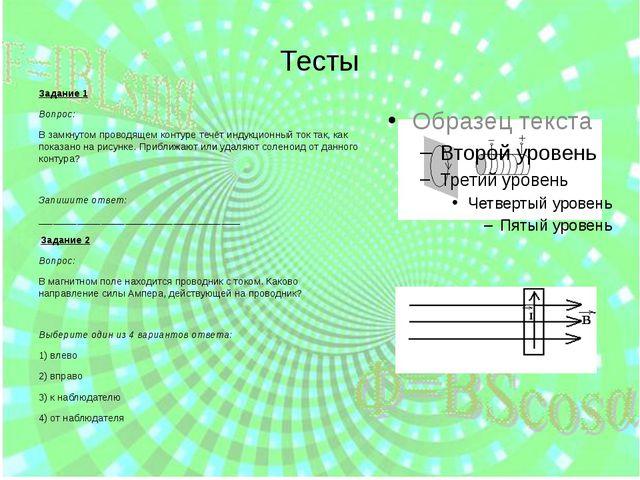 Тесты Задание 1 Вопрос: В замкнутом проводящем контуре течёт индукционный ток...