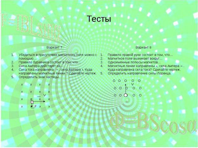 Тесты  Вариант 7  Убедиться в присутствии магнитного поля можно с помощью…...