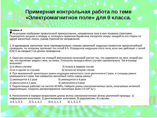 Примерная контрольная работа по теме «Электромагнитное поле» для 9 класса.