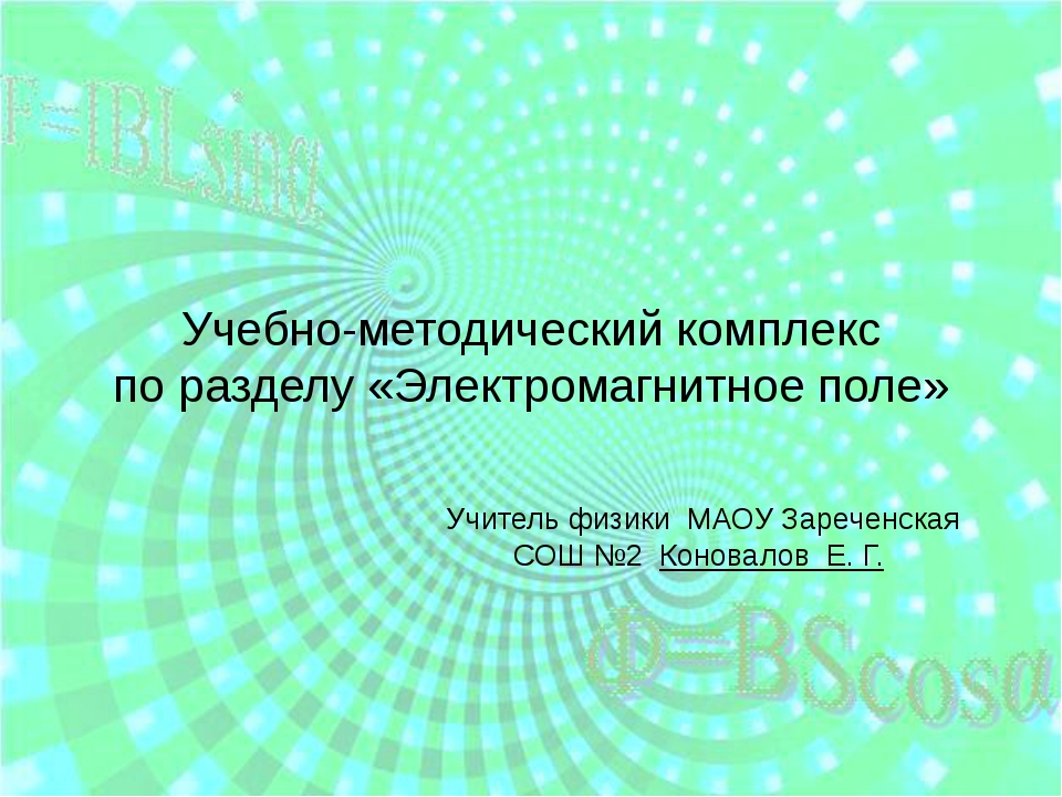 Учебно-методический комплекс по разделу «Электромагнитное поле»  Учитель фи...