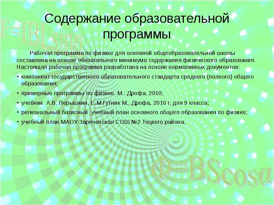 Содержание образовательной программы Рабочая программа по физике для основной...