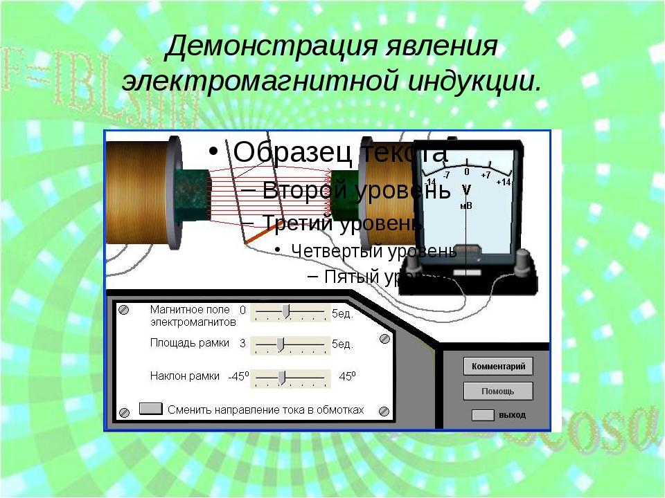 Демонстрация явления электромагнитной индукции.