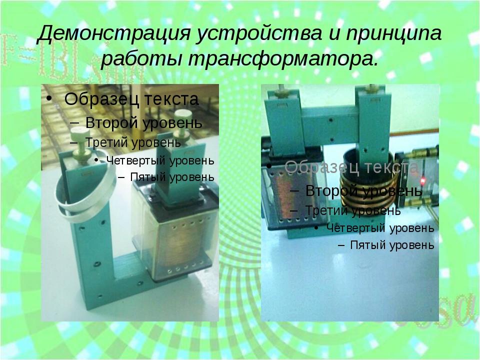 Демонстрация устройства и принципа работы трансформатора.