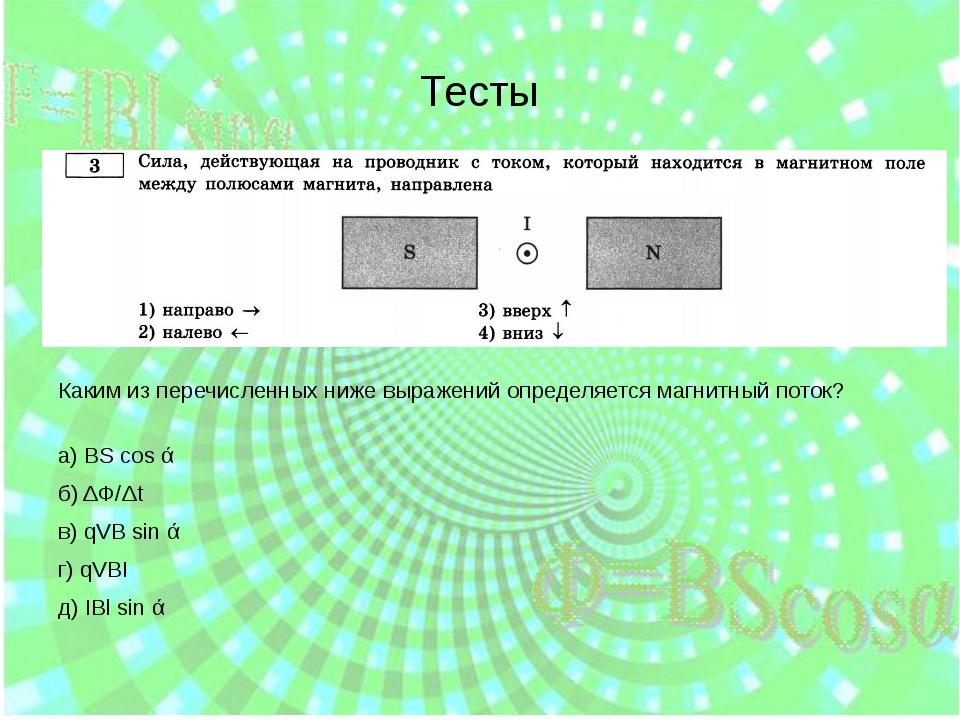 Тесты Каким из перечисленных ниже выражений определяется магнитный поток? а)...