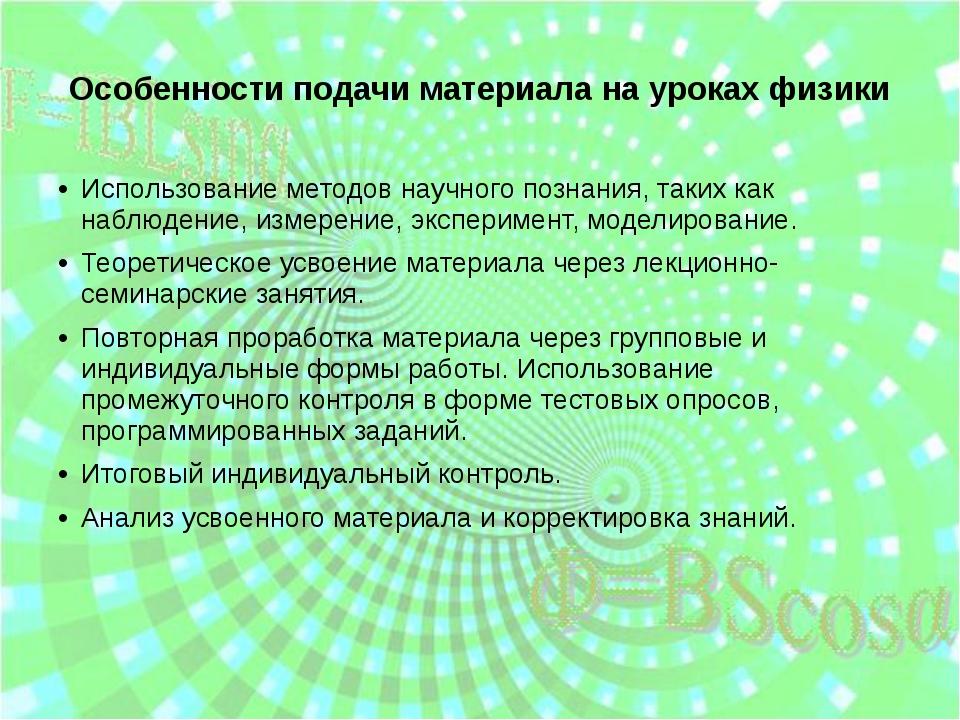 Особенности подачи материала на уроках физики Использование методов научного...