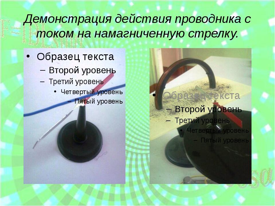 Демонстрация действия проводника с током на намагниченную стрелку.
