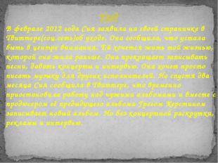 В феврале 2012 года Сия заявила на своей страничке в Твиттере(соц.сеть)об ухо