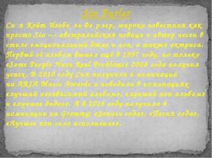 Си́я Кейт Изобе́ль Фе́рлер, широко известная как просто Sia—австралийская п