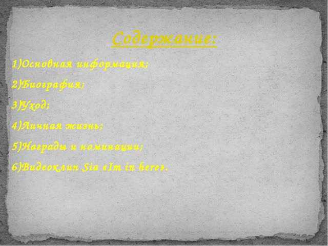 1)Основная информация; 2)Биография; 3)Уход; 4)Личная жизнь; 5)Награды и номин...