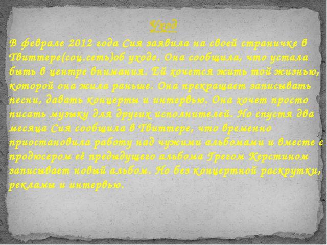 В феврале 2012 года Сия заявила на своей страничке в Твиттере(соц.сеть)об ухо...