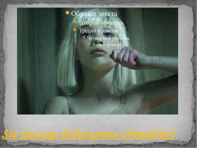 Sia (съемки видеоклипа Chandelier)