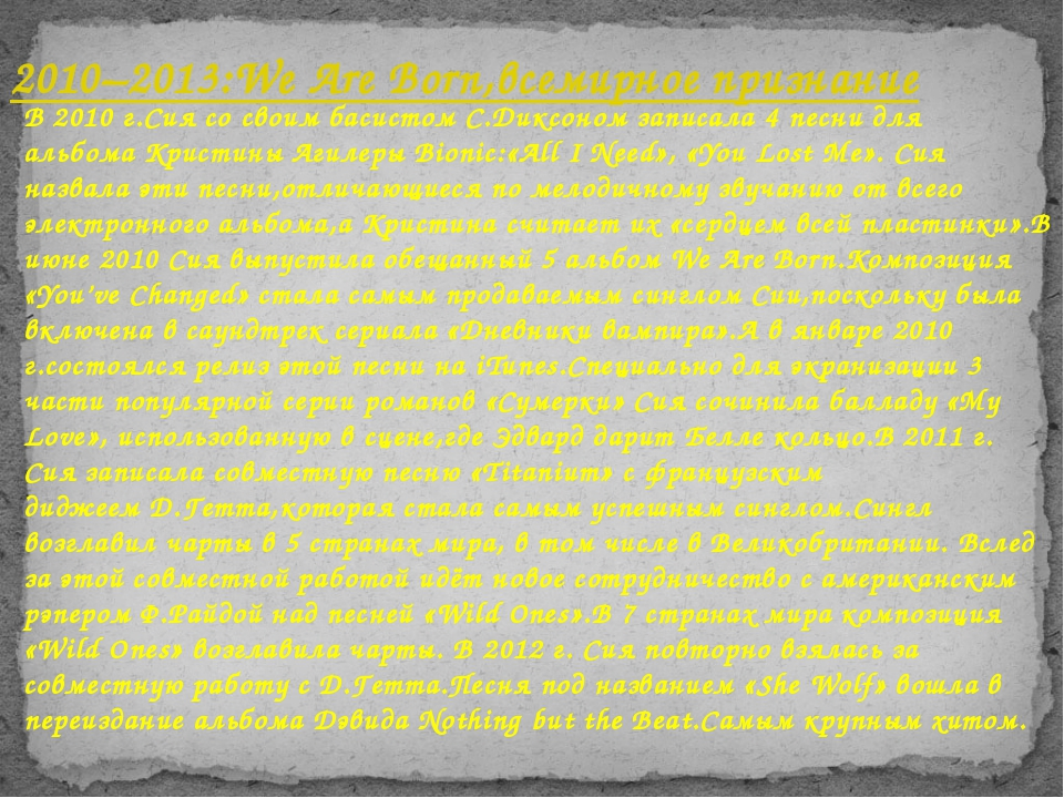В2010 г.Сия со своим басистом С.Диксоном записала 4 песни для альбомаКристи...