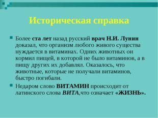 Историческая справка Более ста лет назад русский врач Н.И. Лунин доказал, что
