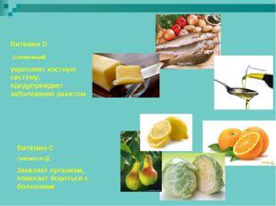Витамин D (солнечный) укрепляет костную систему, предупреждает заболевание ра