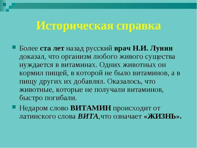 Историческая справка Более ста лет назад русский врач Н.И. Лунин доказал, что...