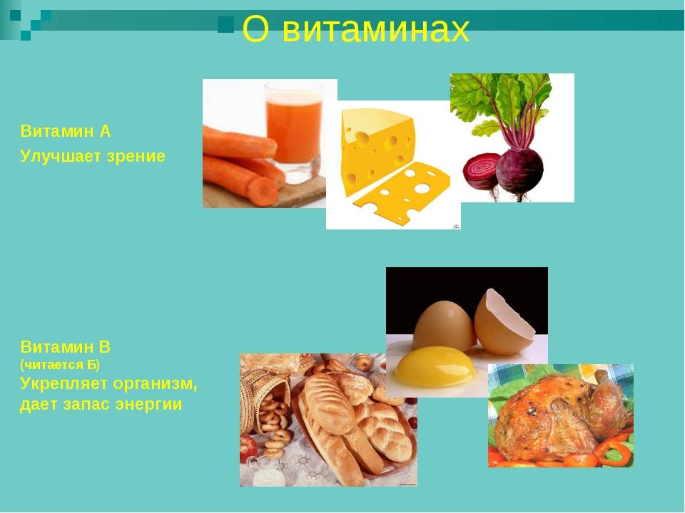 О витаминах Витамин A Улучшает зрение Витамин B (читается Б) Укрепляет органи...