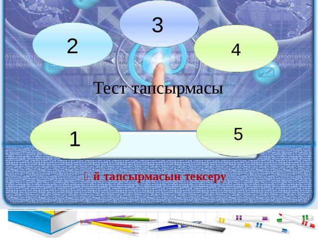 Тест тапсырмасы Үй тапсырмасын тексеру д 1 д а д 2 3 4 с 5