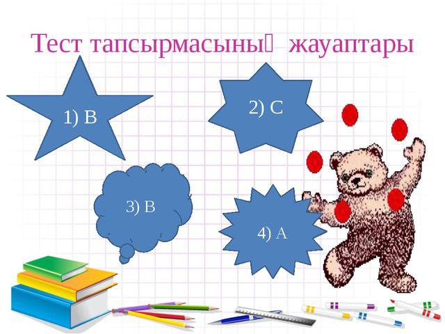 Тест тапсырмасының жауаптары 1) В 2) С 4) А 3) В
