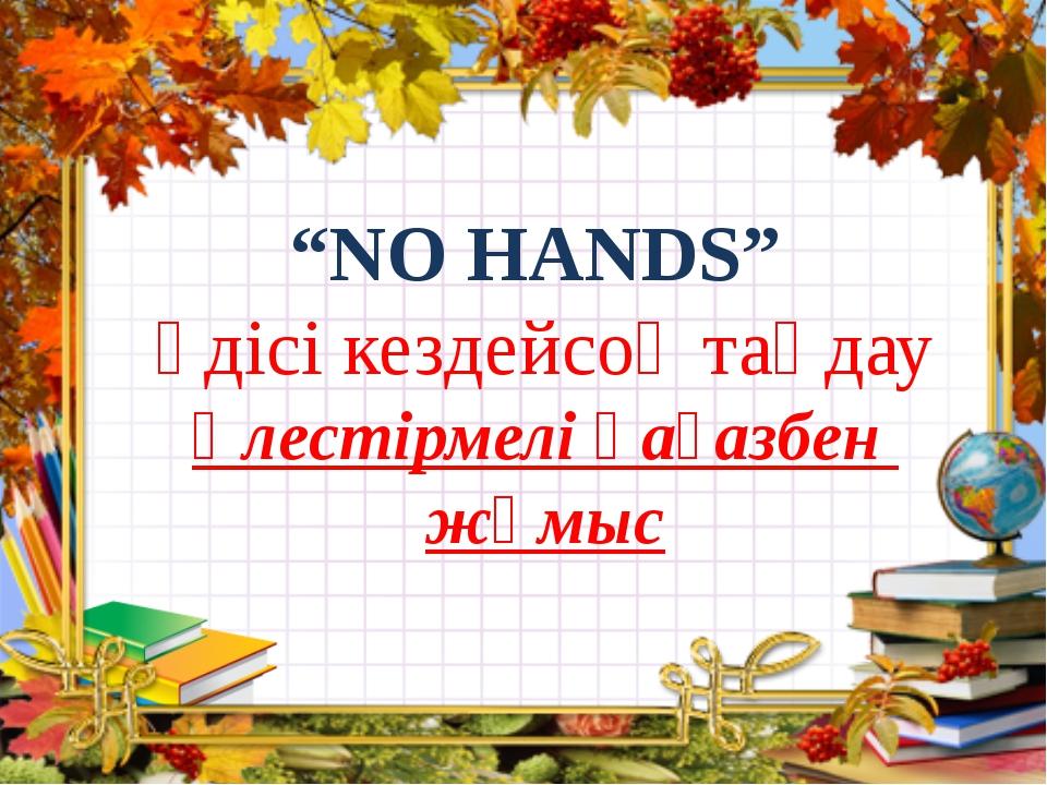 """""""NO HANDS"""" әдісі кездейсоқ таңдау Үлестірмелі қағазбен жұмыс"""