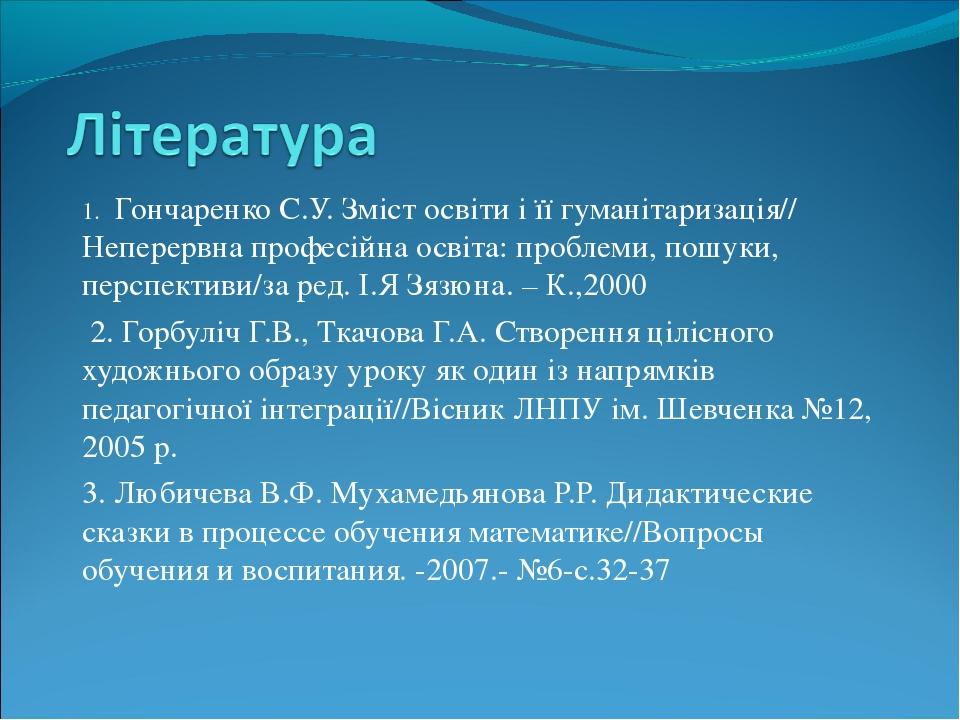 1. Гончаренко С.У. Зміст освіти і її гуманітаризація// Неперервна професійн...