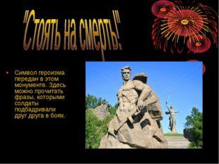 Символ героизма передан в этом монументе. Здесь можно прочитать фразы, которы