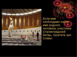 Если вам необходимо найти имя родного человека, участника Сталинградской битв