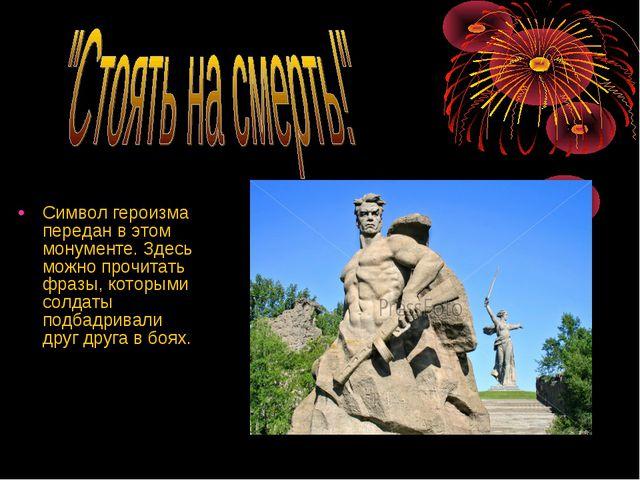 Символ героизма передан в этом монументе. Здесь можно прочитать фразы, которы...