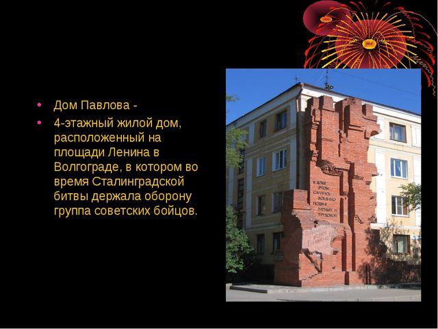 Дом Павлова - 4-этажный жилой дом, расположенный на площади Ленина в Волгогра...