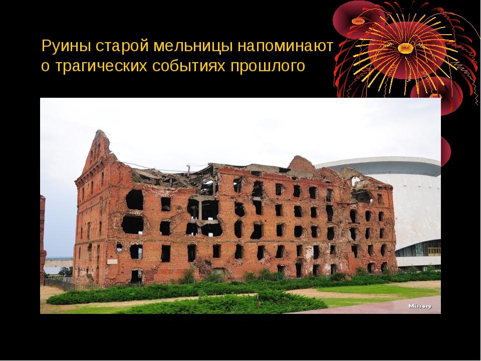 Руины старой мельницы напоминают о трагических событиях прошлого