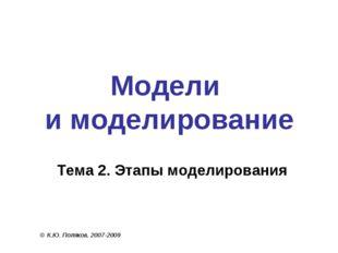 Модели и моделирование © К.Ю. Поляков, 2007-2009 Тема 2. Этапы моделирования