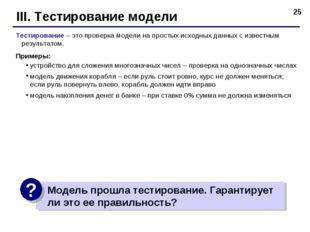 * III. Тестирование модели Тестирование – это проверка модели на простых исхо