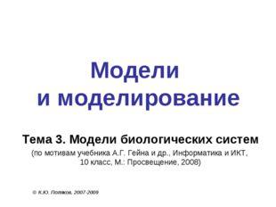 Модели и моделирование © К.Ю. Поляков, 2007-2009 Тема 3. Модели биологических
